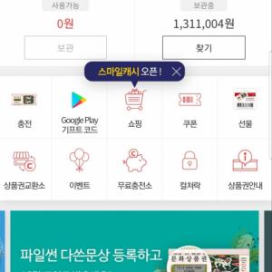 컬쳐랜드문화상품권1만원당8500원팝니다