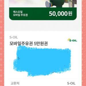 에스오일 모바일주유권 5만원2장 팝니다